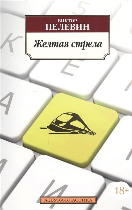 Пелевин В. Желтая стрела