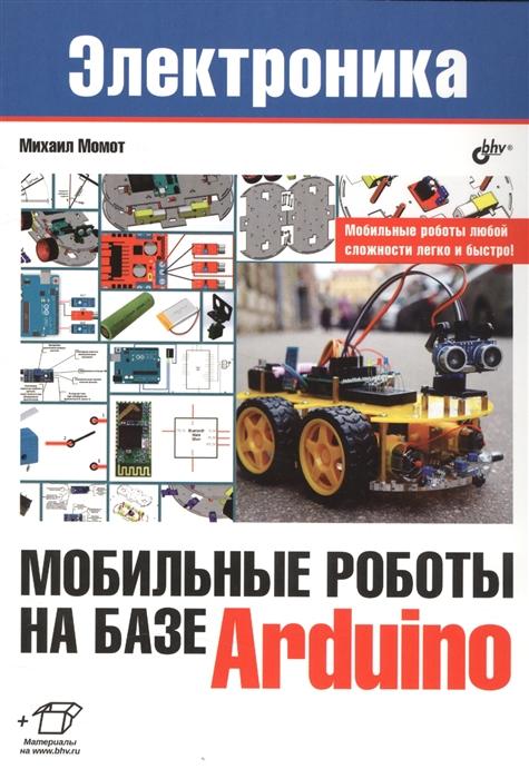 Момот М. Мобильные роботы на базе Arduino момот м мобильные роботы на базе arduino