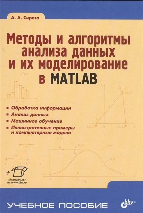 Сирота А. Методы и алгоритмы анализа данных и их моделирование в MATLAB сирота
