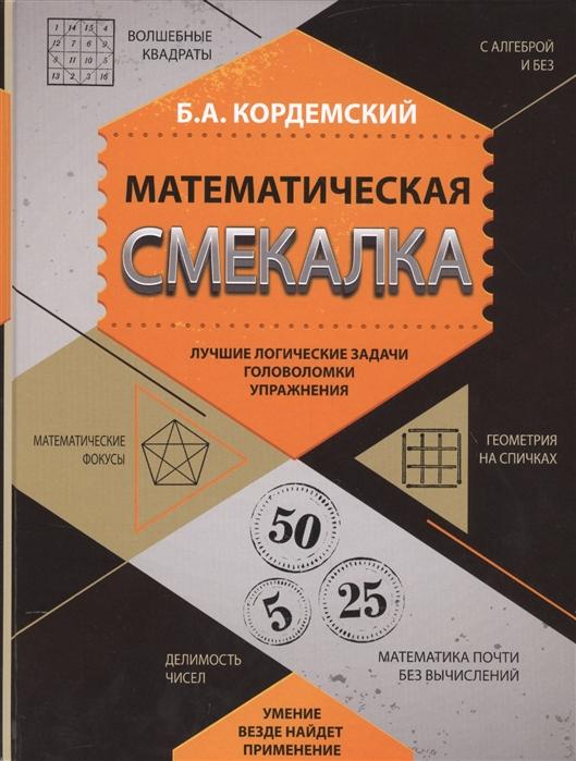 Кордемский Б. Математическая смекалка Лучшие логические задачи Головоломки Упражнения демидович б ред задачи и упражнения по мат анализу для втузов