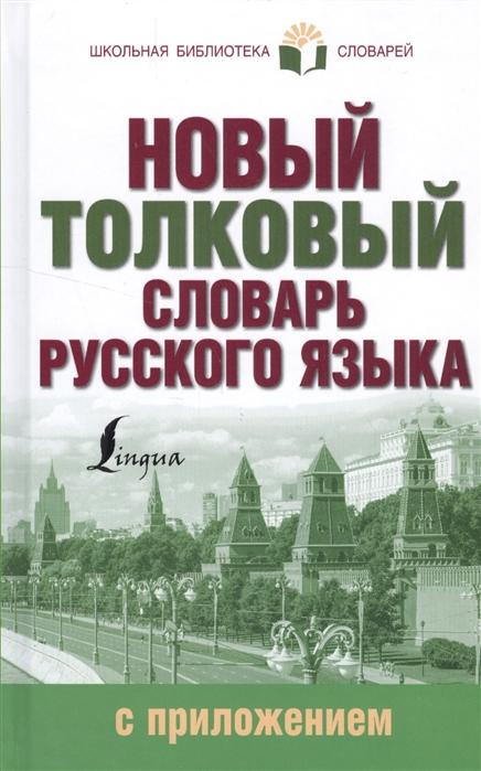 Алабугина Ю. Новый толковый словарь русского языка с приложением