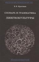 Словарь и грамматика лингвокультуры