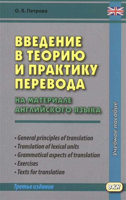 Петрова О. Введение в теорию и практику перевода на материале английского языка Учебное пособие недорого