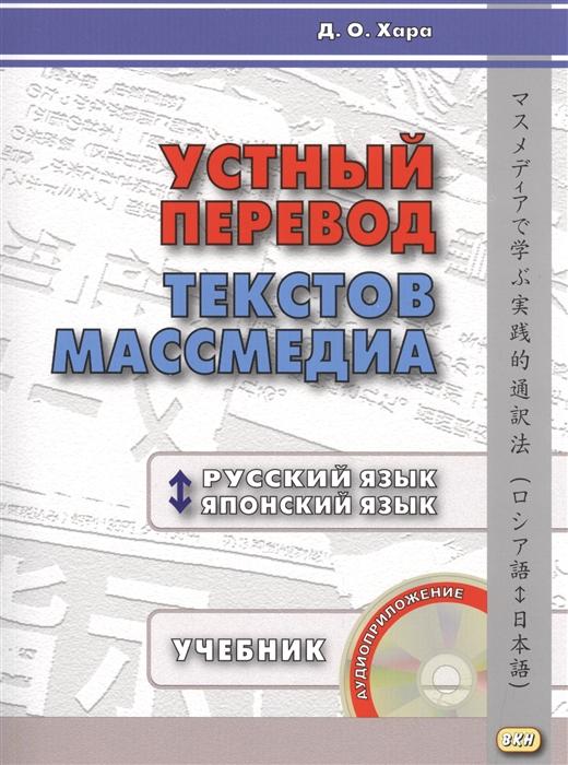 Устный перевод текстов массмедиа Русский язык - японский язык Учебник Ключи к заданиям CD комплект из 2 книг