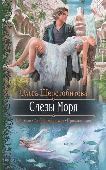 Шерстобитова О. Слезы Моря Роман