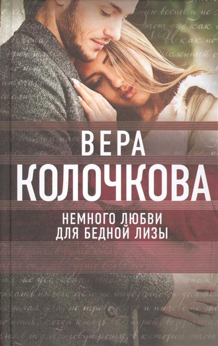 цена на Колочкова В. Немного любви для бедной Лизы Роман