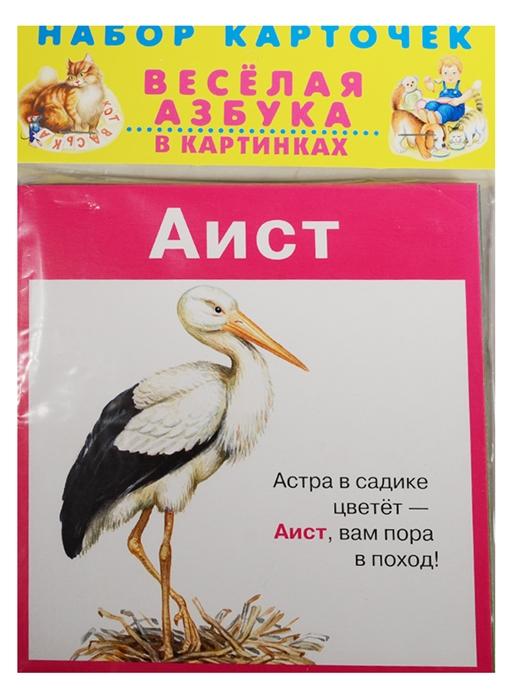 Кузьмин Е., Черный С. Веселая азбука в картинках Набор карточек цена