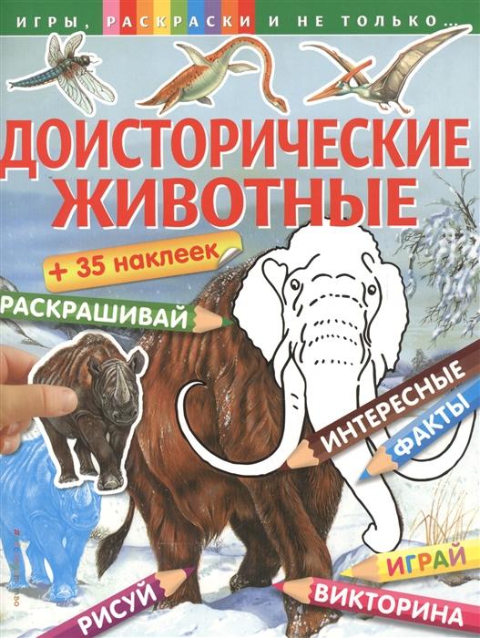 Фото - Саломатина Е. (ред.) Доисторические животные ананьева е ред динозавры энциклопедия все доисторические животные