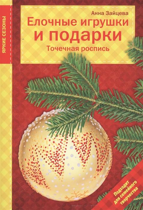 Зайцева А. Елочные игрушки и подарки Точечная роспись