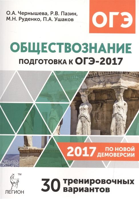 Обществознание Подготовка к ОГЭ-2017 30 тренировочных вариантов по демоверсии 2017 года 9 класс