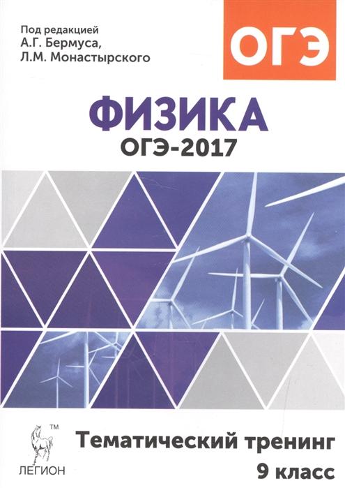 Монастырский Л. Физика ОГЭ-2017 9 класс Тематический тренинг
