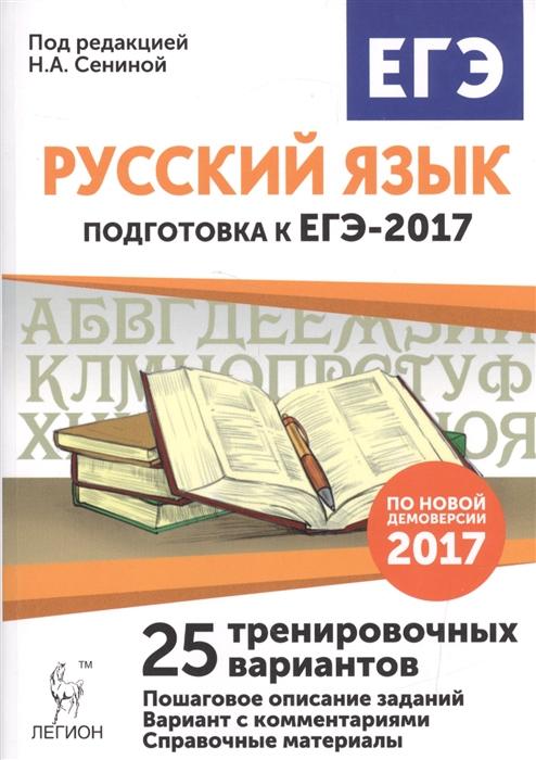 Сенина Н Русский язык Подготовка к ЕГЭ-2017 25 тренировочных вариантов по демоверсии 2017 года