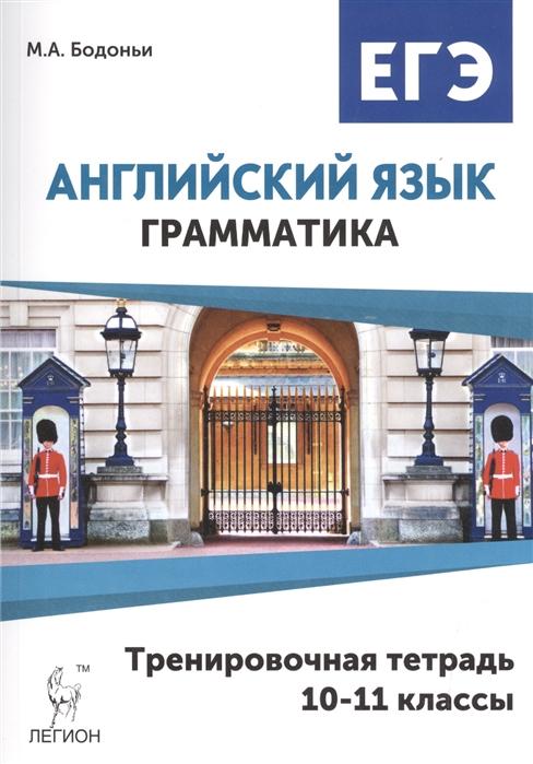 Бодоньи М. Английский язык ЕГЭ Грамматика 10-11 классы Тренировочная тетрадь