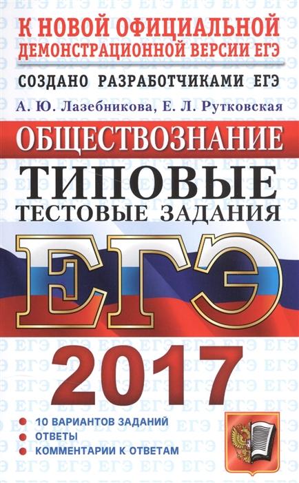 цена на Лазебникова А., Рутковская Е. ЕГЭ 2017 Обществознание Типовые тестовые задания