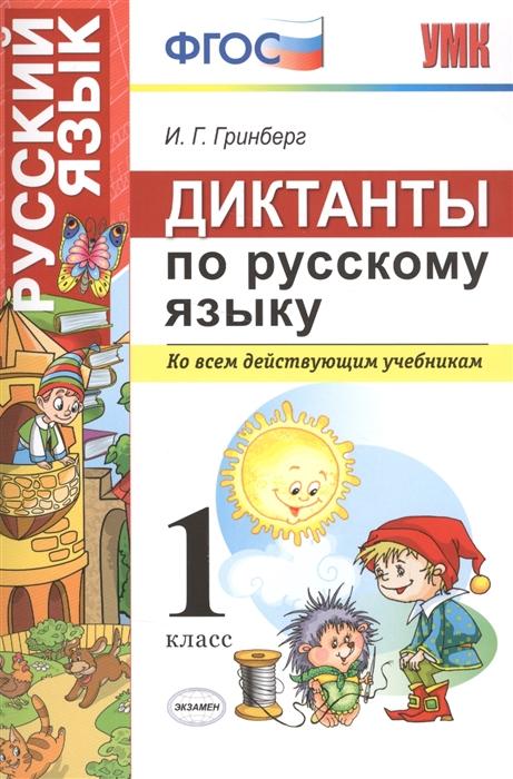 Гринберг И. Диктанты по русскому языку 1 класс Ко всем действующим учебникам