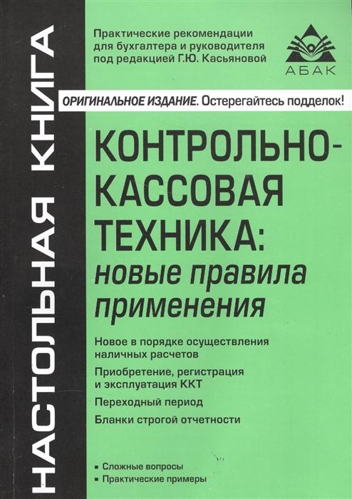 Касьянова Г. Контрольно-кассовая техника новые правила применения касьянова г бюджетный учет новые правила
