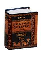Легенды и мифы Древней Греции. Том IV. Троянский цикл