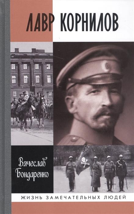 Бондаренко В. Лавр Корнилов