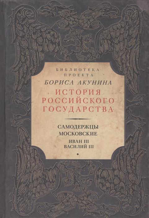 Самодержцы московские Иван III Василий III