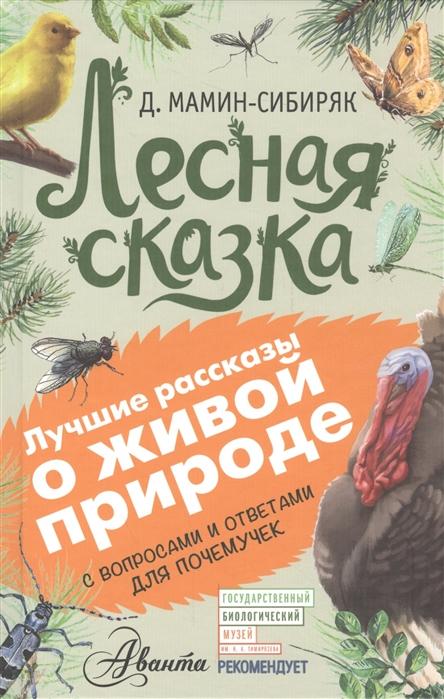 Мамин-Сибиряк Д. Лесная сказка Лучшие рассказы о живой природе с вопросами и ответами для почемучек цена