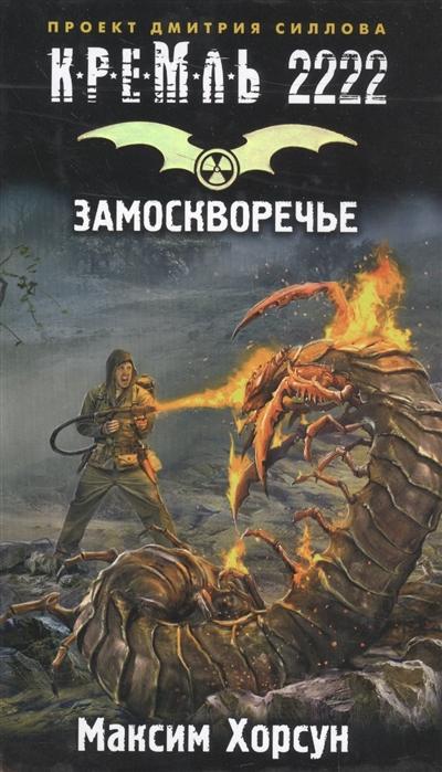 Хорсун М. Кремль 2222 Замоскворечье