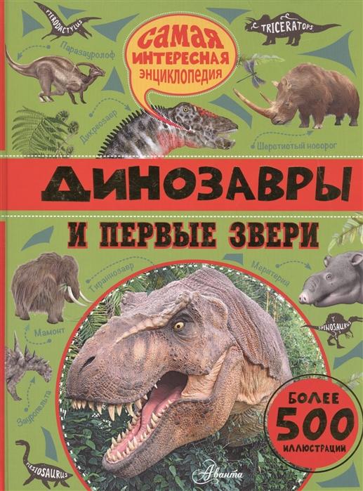 Купить Динозавры и первые звери Более 500 иллюстраций, АСТ, Естественные науки