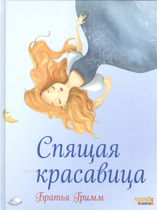 Гримм В., Гримм Я. Спящая красавица братья гримм спящая красавица иллюстрации кристиана бирмингема