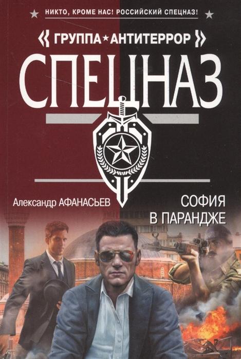 афанасьев а гильза в петлице Афанасьев А. София в парандже