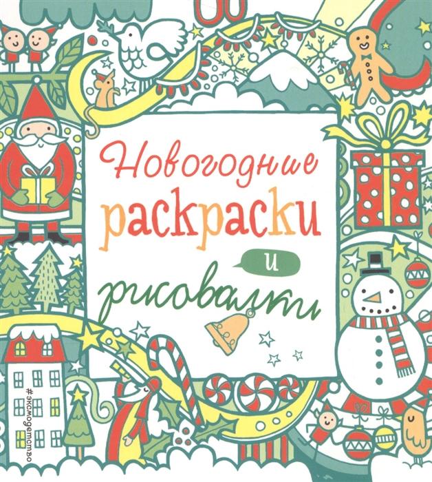 Маклейн Дж. Новогодние раскраски и рисовалки