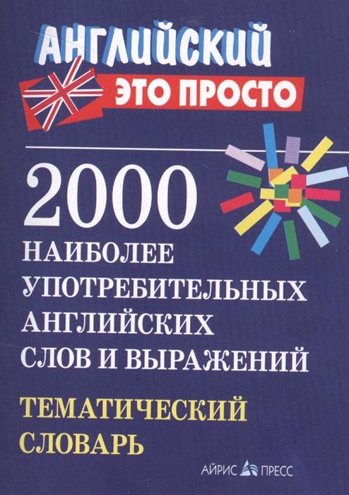 Пронькина В. 2000 наиболее употребительных английских слов и выражений Тематический словарь цена
