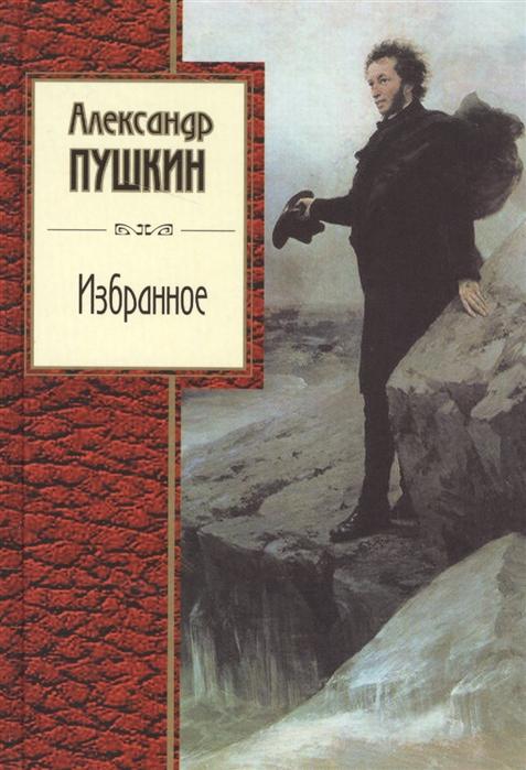 Пушкин А. Избранное