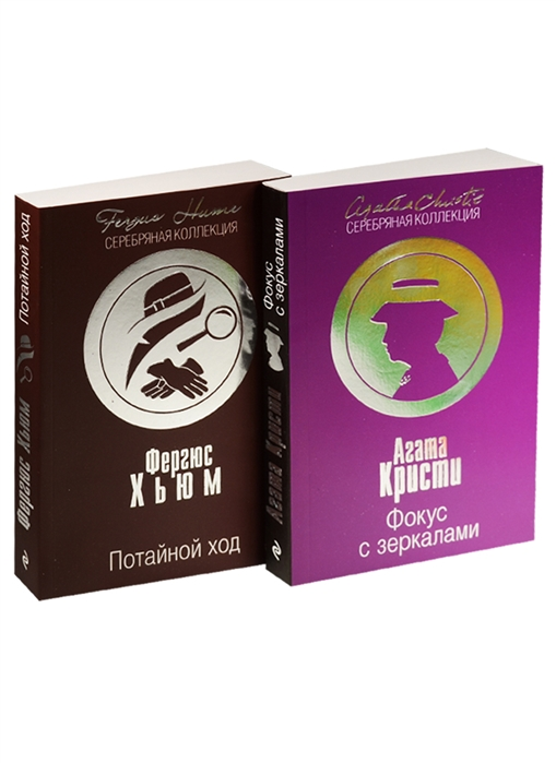 Кристи А., Хьюм Ф. Фокус с зеркалами Потайной ход комплект из 2 книг кристи а чай плед и детектив комплект из 3 книг