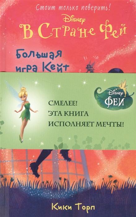 Торп К. Большая игра Кейт