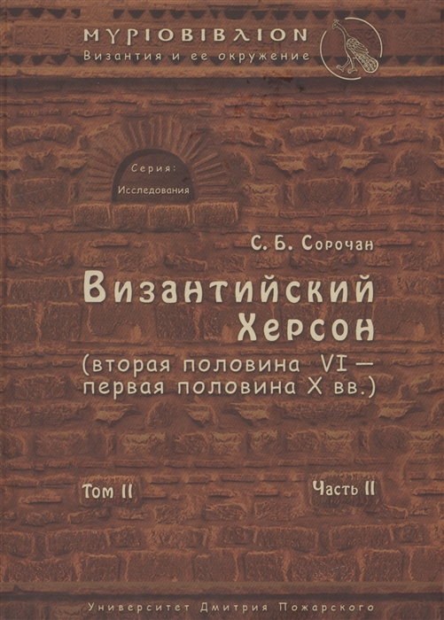 Византийский Херсон вторая половина VI - первая половина X вв Очерки истории и культуры Том II Часть II