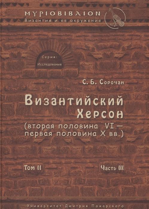 Византийский Херсон вторая половина VI - первая половина X вв Том II Часть III