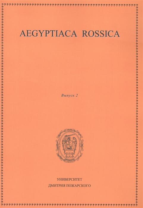 Aegyptiaca rossica Выпуск 2