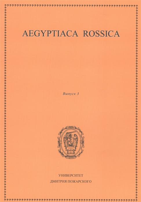 Aegyptiaca rossica Выпуск 3