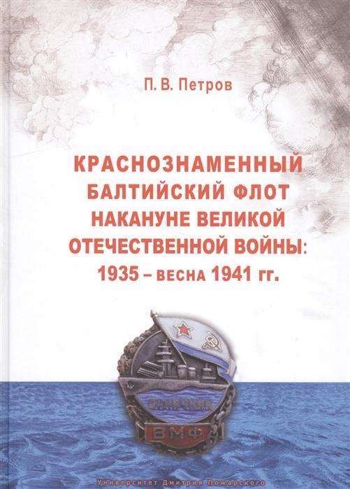 Петров П. Краснознаменный Балтийский флот накануне Великой Отечественной войны 1935 - весна 1941 гг