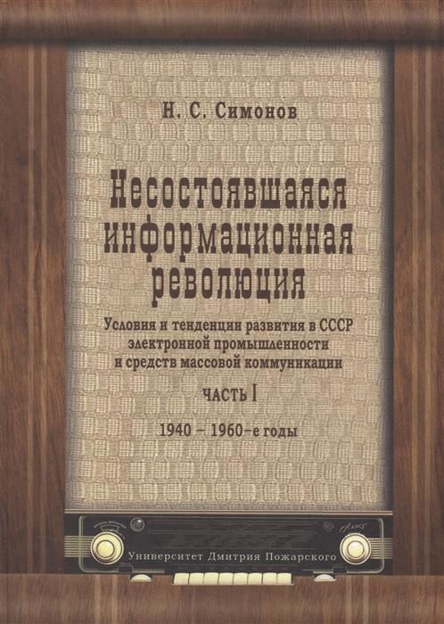 Несостоявшаяся информационная революция Условия и тенденции развития в СССР электронной промышленности и средств массовой коммуникации Часть I 1940-1960-е годы