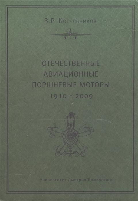 Отечественные авиационные поршневые моторы 1910-2009