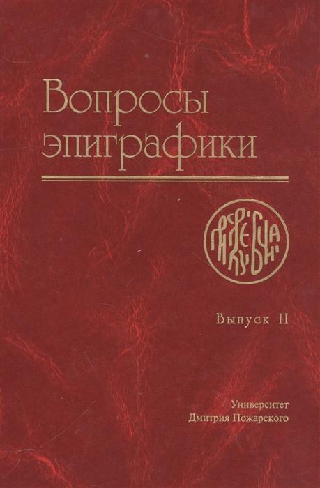 Авдеев А. (ред.) Вопросы эпиграфики Выпуск II цена и фото