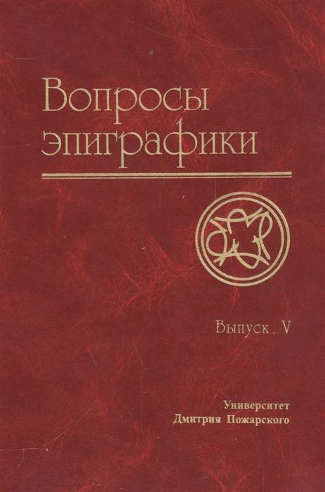 Вопросы эпиграфики Выпуск V