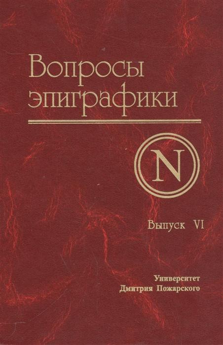 Вопросы эпиграфики Выпуск VI