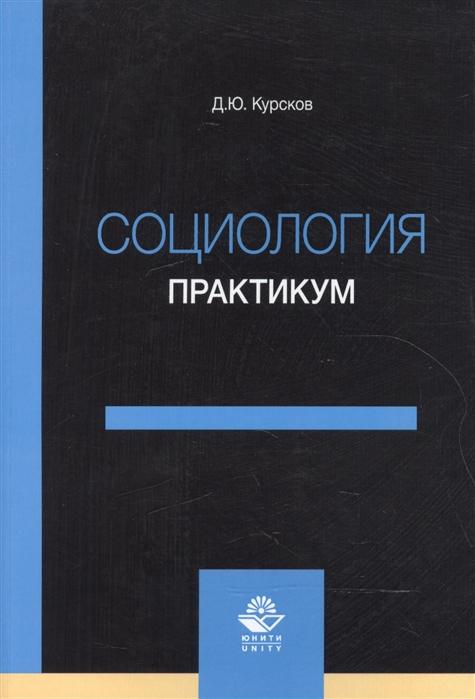 Социология Практикум Учебное пособие