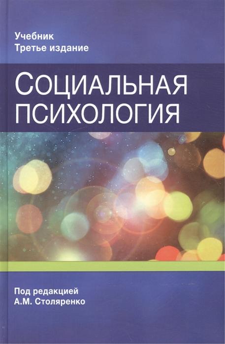 Социальная психология Учебник