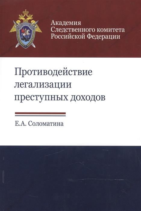 Соломатина Е. Противодействие легализации преступных доходов Методическое пособие цены