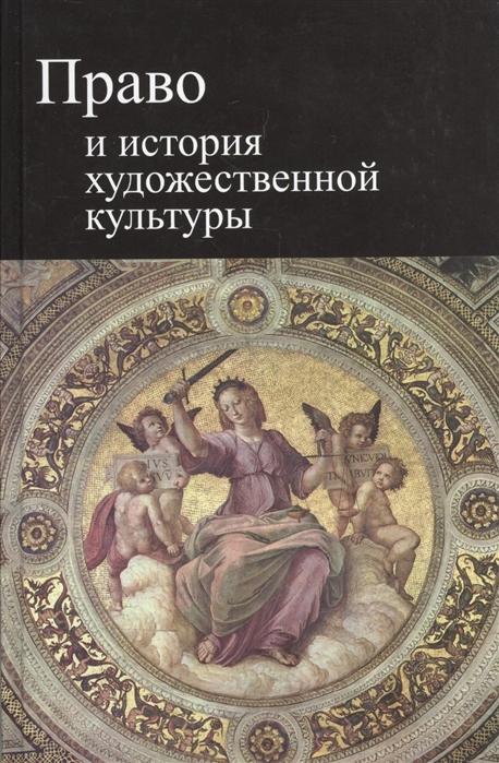 Право и история художественной культуры Учебное пособие