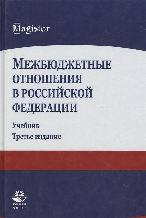 Межбюджетные отношения в Российской Федерации Учебник 3 издание