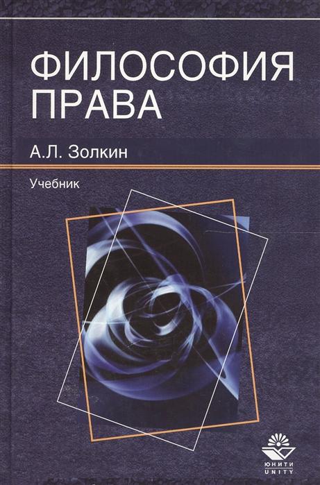 Философия права Учебник