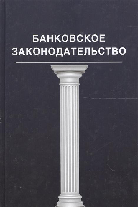 Эриашвили Н. Банковское законадательство никулина н эриашвили н актуарные расчеты в страховании